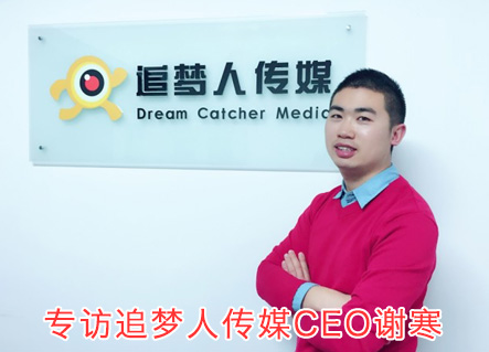 对话追梦人传媒CEO谢寒:如何把情怀做成7亿神曲