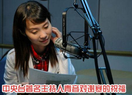 中国之声主持人青音对谢寒的祝福